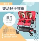 台灣製 快速秒收可躺可坐雙人嬰幼兒手推車 嬰兒車 統姿
