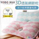 嬰兒枕頭定型枕 日本YODO XIUI正品授權3D透氣網眼兒童防扁頭枕-JoyBaby