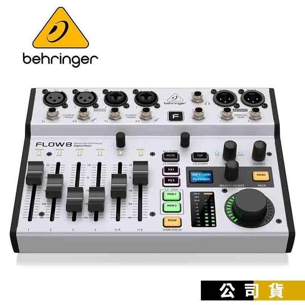 【南紡購物中心】Behringer FLOW 8 數位混音器 可藍牙遠端控制 mixer