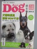 【書寶二手書T9/寵物_PCC】Dog就是狗_犬誌特輯2012_犬種特派員要你wow不停