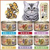 *KING WANG*【48罐組】日本漁極純天然無穀貓罐-70克(隨機出貨)