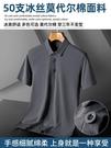 Polo衫男 莫代爾冰絲polo衫男短袖翻領商務帶領t恤新款潮牌有領上衣服 星河光年