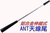 車用 DX753 伸縮型 無段 鋁合金 ANT 汽車收音機天線 FM AM 收訊佳 加強波天線 抗氧化