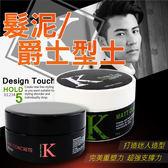 【DE347】【K髮泥系列!藝人網紅一致推薦】K型土 K爵士型土 髮蠟 髮臘 K髮泥 後梳油頭