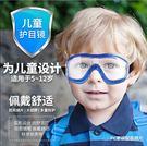 兒童眼罩護目鏡防風鏡防塵防沙男女小孩打水...