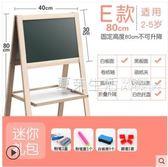 寫字板 兒童寶寶畫板雙面磁性小黑板可升降畫架支架式家用白板涂鴉寫字板·夏茉生活IGO