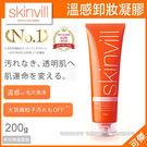 Skinvill 植物性雙酵素 深層精華洗面乳 洗面乳 120g 可當水洗面膜 保證日本正貨非仿冒