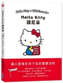 (二手書)Hello Kitty讀尼采