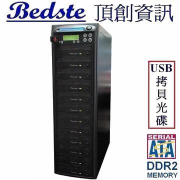 Bedste頂創 1對12 uSATA DVD拷貝機 P611DVD DVD拷貝機