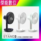 N9 FAN STAND3 USB桌上型...