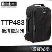 ▶雙11 83折 ThinkTank Airport Essentials 輕量旅行後背包  TTP483 TTP720483 後背包系列 正成公司貨 送抽獎券