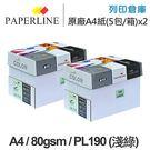 PAPERLINE PL190 淺綠色彩色影印紙 A4 80g (5包/箱) x2