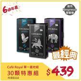 [週年慶] CR-NSY11 Café Royal 咖啡膠囊單一產地組 ☕Nespresso機專用☕