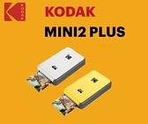 名揚數位 KODAK 柯達 MINI2 PLUS P210 隨身相片印表機 公司貨 熱昇華 送20張相紙 相印機 (分12/24期0利率)