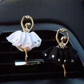 鑲鉆芭蕾女孩汽車用香水裝飾品KM359『伊人雅舍』