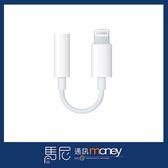 原廠盒裝 蘋果 Apple Lightning 音源轉接線/3.5mm耳機轉Lightning/連接線【馬尼通訊】