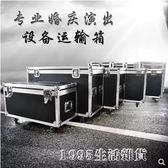 專業定做音響線材航空箱機櫃運輸箱設備箱定制音箱舞台工具箱 1995生活雜貨igo