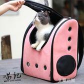 貓包寵物背包外出便攜貓咪用品後背背包太空寵物艙包  『艾麗花園』