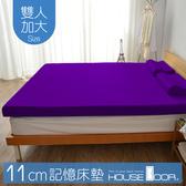 House Door 大和抗菌防螨布套 11cm記憶床墊-雙大6尺(魔幻紫)