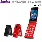 BENTEN F28 螢幕2.8吋4G晶片高效能摺疊手機(支援WIFI熱點)◆加購原廠配件盒$299