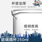 《儀特汽修》玻璃燒杯250ml 刻度杯玻璃燒杯 玻璃量杯 耐高溫燒杯100ml 200ml 400ml實驗器材