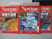 【書寶二手書T1/雜誌期刊_PNI】牛頓_1996/9+1998/7+8月號_共3本合售_地球大變異等
