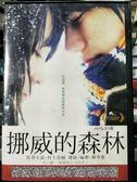 影音專賣店-P02-433-正版DVD-日片【挪威的森林】-松山研一 菊地凜子 水原希子