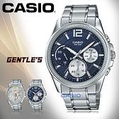 CASIO 卡西歐 手錶專賣店 MTP-E305D-2A 男錶 不鏽鋼指針錶帶  三眼 防水 全新品 保固一年