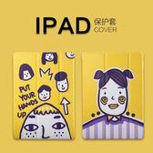 2018新款ipad air2保護套iPad2/3/4 mini2保護套6超薄網紅殼A1893