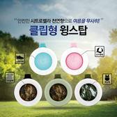 韓國DS Wing STOP長效防蚊扣1入(顏色隨機)【櫻桃飾品】【252833】