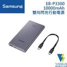 SAMSUNG EB-P3300 雙向閃充行動電源 (10000mAh/25W/Type-C)【葳訊數位生活館】