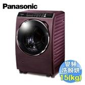 國際 Panasonic 15公斤ECONAVI洗脫烘滾筒洗衣機 NA-V168DDH