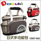 *WANG*【免運】日本Daisuki《日式多功能包CB07-003》可肩背/可手提L號