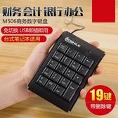 數字鍵盤筆記本電腦數字鍵盤財務會計用USB有線外接小鍵盤輕薄迷你免切換【快速出貨】
