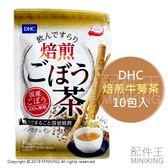 【配件王】現貨 日本 DHC 焙煎 牛蒡茶 茶包 健康茶 低卡路里 無咖啡因 無香料 10包入