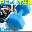 六角5KG啞鈴(單支販售)6角型5公斤槓...
