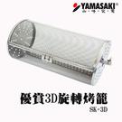 配件 山崎烤箱專用3D旋轉輪烤籠 SK-3D (SK-3580RHS350FTH350FT4580RHS4590RHS共用)