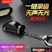 錄音筆 Alisten-S21小汽車飾品錄音筆 專業高清智慧降噪聲控迷你學生商務 優拓