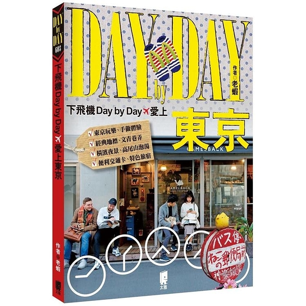 下飛機Day by Day,愛上東京