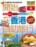 (二手書)開始在香港自助旅行(2016~2017年最新版)