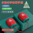 暖手寶 行動電源 充電暖暖包 USB暖手寶 分體式暖手寶 暖寶寶 暖暖包 移動電源 雙面發熱 交換禮物