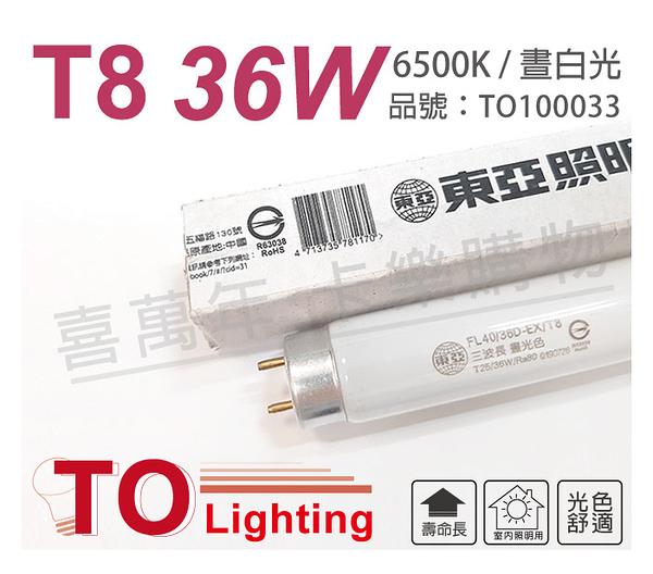 (25入)TOA東亞 FL40/36D-EX/T8 36W 6500K 白光 太陽神 三波長T8日光燈管 _ TO100033