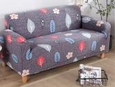 全包四季通用組合型萬能沙發套彈力防滑布藝皮沙發墊罩全蓋巾坐墊