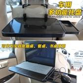 車用餐桌-第三代車載電腦桌子 汽車用摺疊小桌板筆記本 IPAD支架 餐桌 【快速出貨】