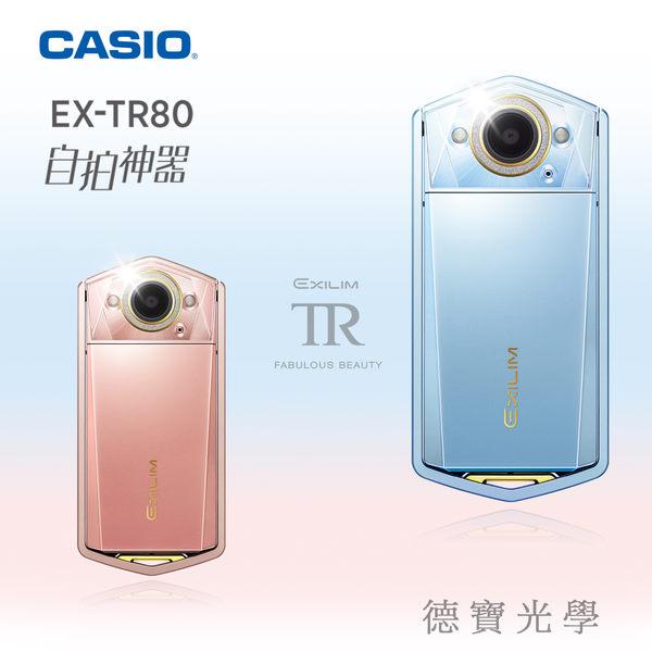 CASIO TR80 單機簡配 送原廠包 群光公司貨  美肌相機