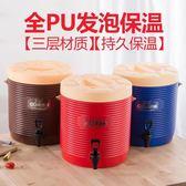 奶茶桶 保溫桶大容量商用奶茶桶保溫桶13L17L 咖啡果汁豆漿飲料桶開水桶涼茶桶 DF全館免運!~`