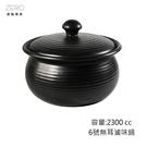 6號無耳滷味鍋2300cc 耐高溫 養生燉湯煲陶瓷 小沙鍋煲湯 煮粥家用 燉鍋 明火燃氣 直火