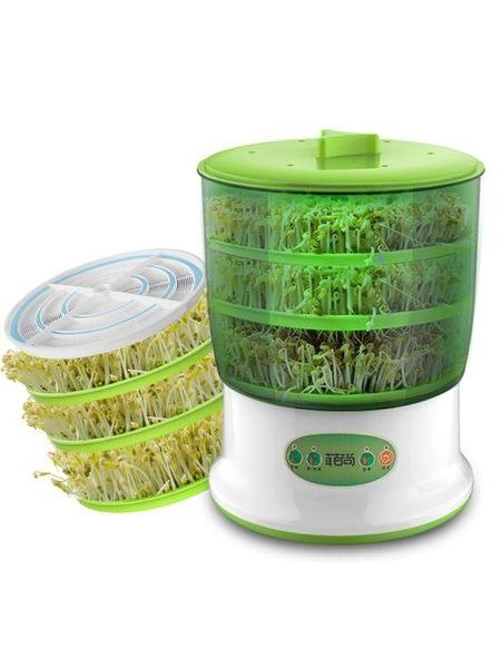 豆芽機家用全自動大容量發豆牙機生黃豆綠豆芽盆芽罐 智聯  igo