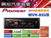 【Pioneer】MVH-85UB MP3/USB/AUX 無碟主機*支援安卓