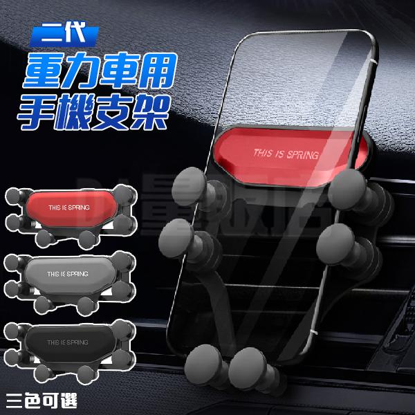 [99免運]一條重力車用支架 昇級版 重力支架 出風口支架 手機支架 手機導航 三色可選